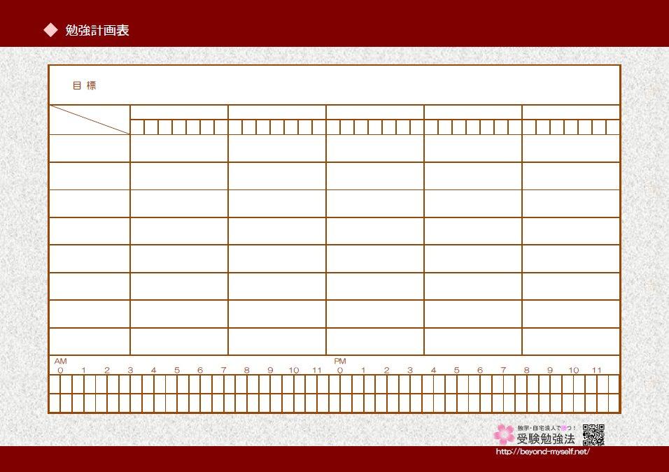 カレンダー ウィークリーカレンダー : 勉強計画表のテンプレートと ...