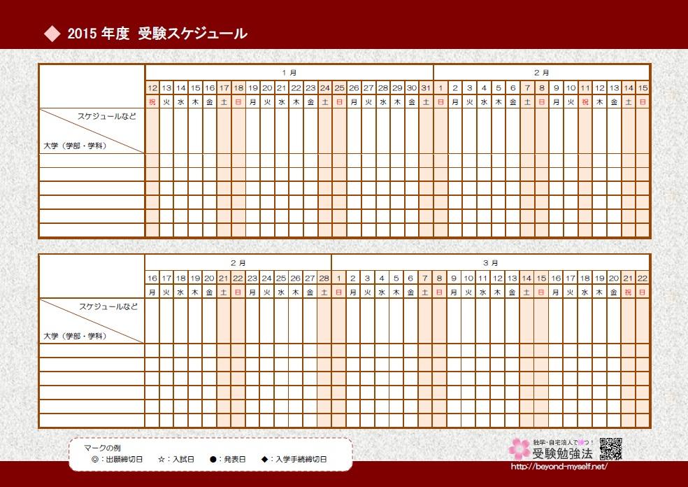 2015年度受験スケジュール表を ... : 1日の計画表 : すべての講義