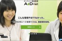 オンライン家庭教師 AIDnet
