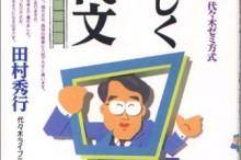 田村のやさしく語る現代文