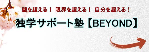 独学サポート塾【BEYOND】ヘッダー