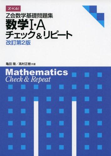 Z会 数学基礎問題集 チェック&リピート