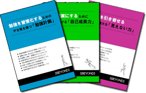 【BEYOND】テキスト