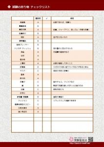 試験の持ち物チェックリスト