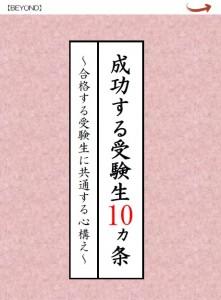 成功する受験生10ヶ条