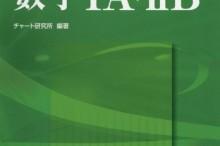 チャート式 センター試験対策 数学ⅠA+ⅡB