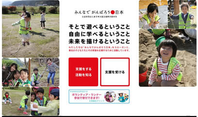 東日本大震災復興支援財団