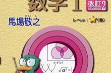スバラシク面白いと評判の初めから始める数学Ⅰ