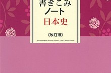 書きこみノート 日本史