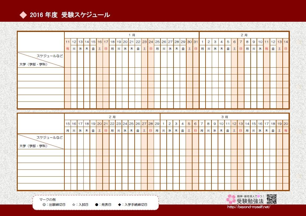 2016年度受験スケジュール表
