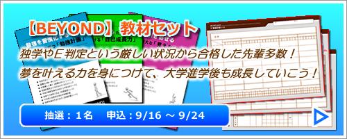 【BEYOND】教材セット