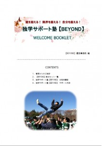 【BEYOND】WELCOME BOOKLET