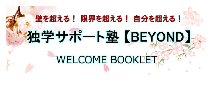 独学サポート塾【BEYOND】WELCOME BOOKLET