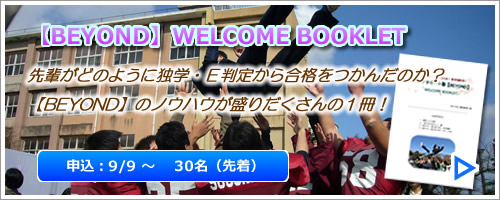 【BEYOND】WELCOME BOOLKET