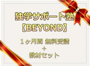 独学サポート塾【BEYOND】1ヶ月間無料受講