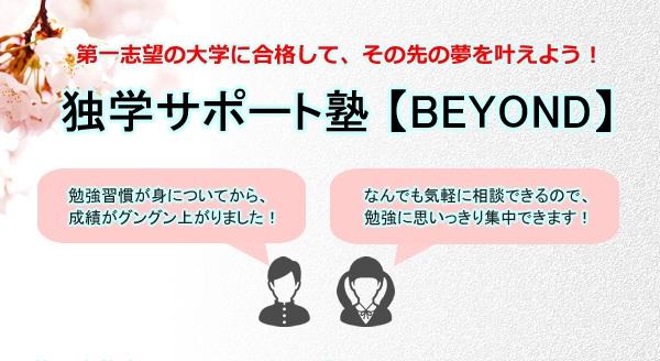 独学サポート塾【BEYOND】