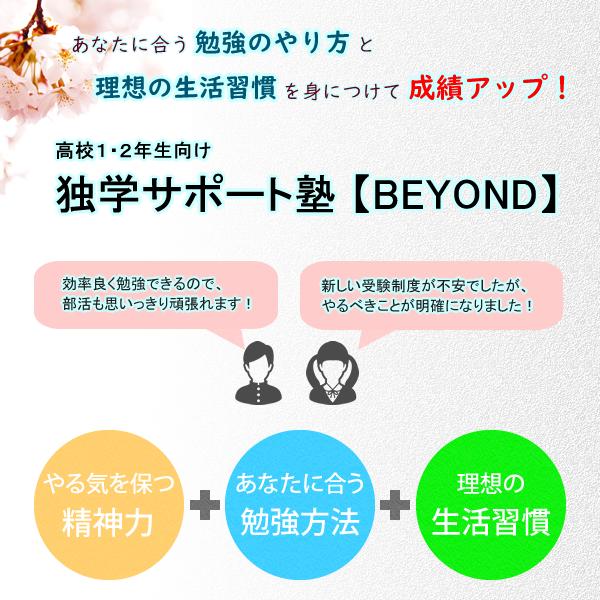 高校1・2年生向け 独学サポート塾【BEYOND】