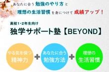 高校1・2年生向け独学サポート塾【BEYOND】