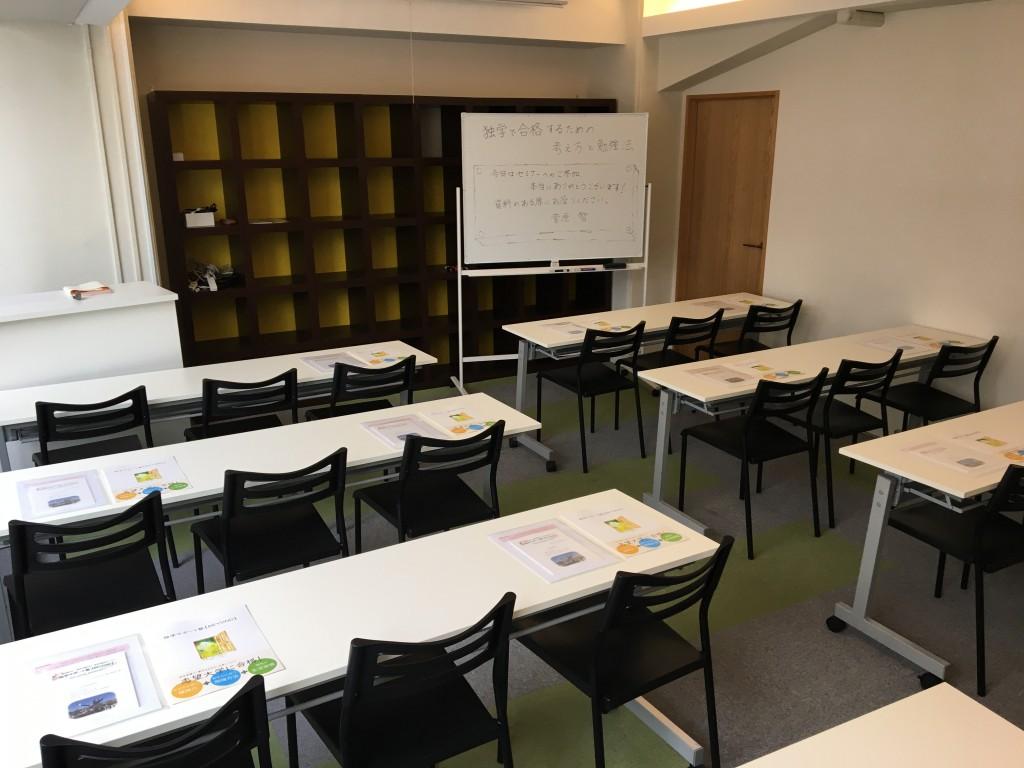 独学で合格するための考え方と勉強法セミナー