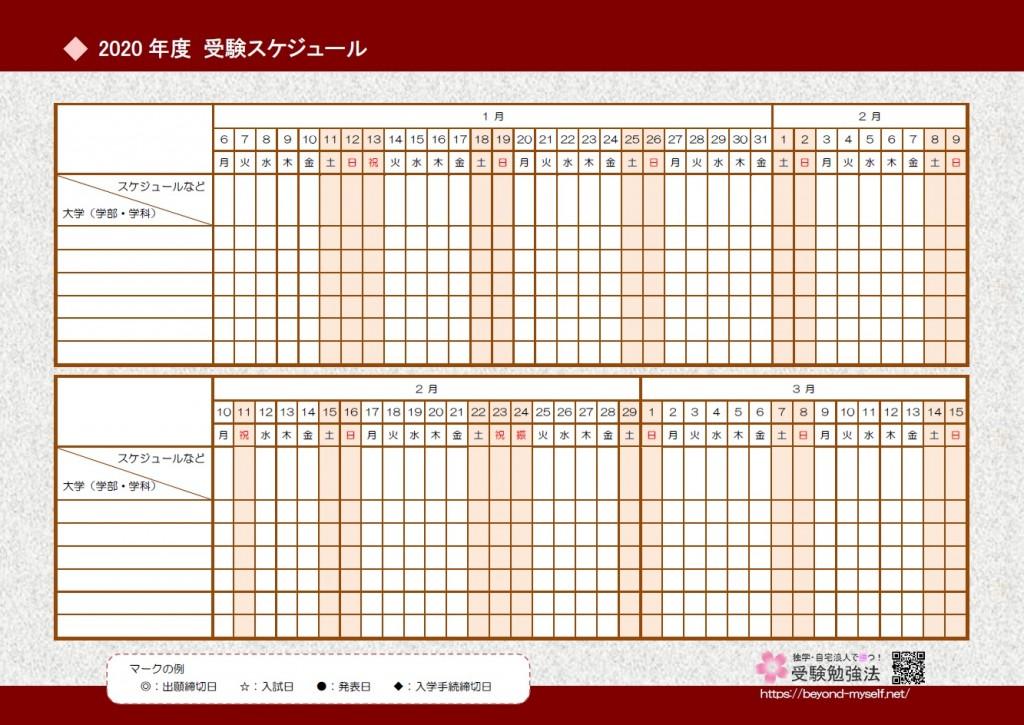 受験スケジュール表